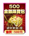 500金銀珠寶包