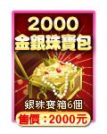 2000金銀珠寶包