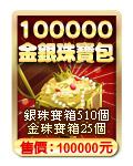 100000金銀珠寶包