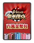 Vegas德撲百萬包