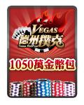 Vegas德撲1050萬金幣包