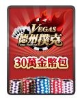 Vegas德撲30萬