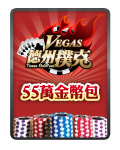 Vegas德撲55萬