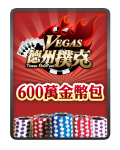 Vegas德撲600萬金幣包