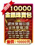 10000金銀珠寶包